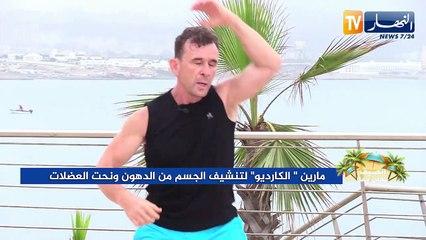 """الصيف يحلى معنا/ تمارين """"الكارديو"""" لتنشيف الجسم من الدهون ونحت العضلات"""