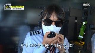 [HOT] Kim Yeon-kyung,  safely gave me memories! Job satisfaction 90%, 아무튼 출근! 210803