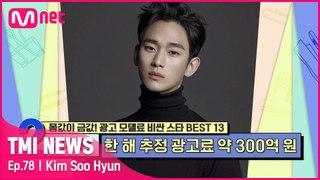 [78회] '별에서 온 대배우' 수많은 인기 드라마를 거친 김수현의 광고 출연료에 생긴 변화는?