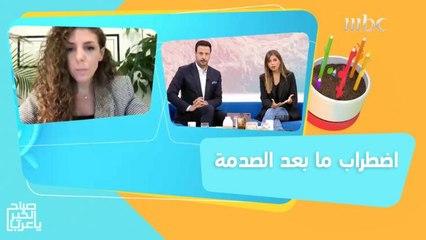 في ذكرى حادث بيروت المفجع.. أخصائية نفسية تتحدث عن كيفية تجاوز اضطراب ما بعد الصدمة!
