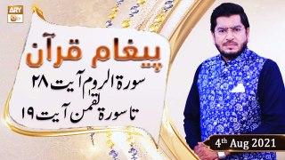 Paigham e Quran - Muhammad Raees Ahmed - 4th August 2021 - ARY Qtv