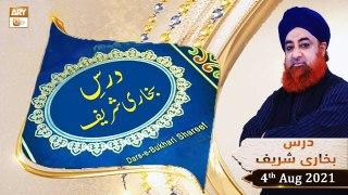 Dars-e-Bukhari Shareef - Mufti Muhammad Akmal - 4th August 2021 - ARY Qtv