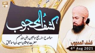 Kashaf-ul-Mahjoob - Allama Munir Ahmad Yousufi - 4th August 2021 - ARY Qtv