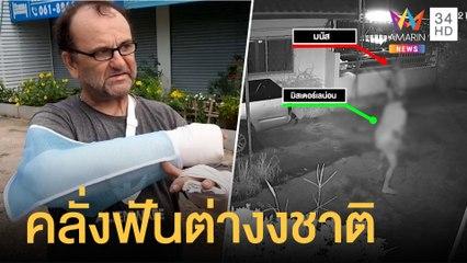 สกัดจับหนุ่มฟันแขนต่างชาติ ซ้ำขับรถชนรถ ตร.ก่อนหนีลงน้ำ | ข่าวเที่ยงอมรินทร์ | 5 ส.ค.64