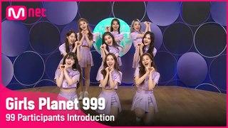 [Girls Planet 999] 플래닛 가디언을 향한 참가자들의 메시지 | 내일 저녁 8시 20분 첫.방.송