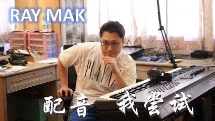  Song Yi 配音 - 我尝试 (I Try) 钢琴版 by Ray Mak