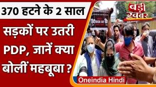 Article 370 हटने के 2 साल पूरे, Mehbooba Mufti का Srinagar में विरोध प्रदर्शन,Video |वनइंडिया हिंदी