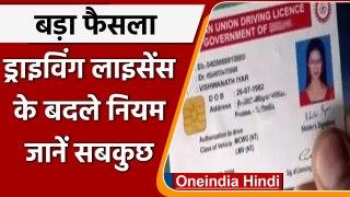 Driving Licence Rules: सरकार का बड़ा फैसला, NGO और निजी कंपनियां जारी कर सकेंगी DL | वनइंडिया हिंदी