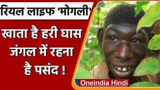 Real Life Mowgli :  Africa के जंगलों में रहता है Mowgli, खाता है हरी घास | वनइंडिया