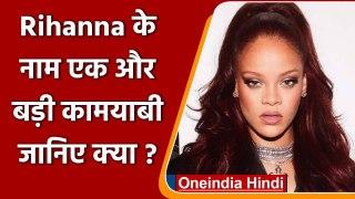 Pop Singer Rihanna बनीं World Richest Female Musician, जानें कितनी है Property | वनइंडिया हिंदी