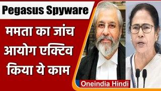 Pegasus Spyware: West Bengal का जांच आयोग एक्टिव, अखबारों में दिया ये Public Notice |वनइंडिया हिंदी