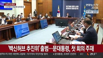 """문대통령 """"2025년까지 백신생산 5대강국 도약"""""""