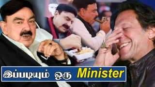 Pakistan Minister Funny Video   Sheikh Rasheed Ahmad   Oneindia Tamil
