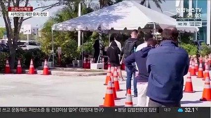 """中 """"美, 코로나 최대 전파국""""…'中기원론' 반격"""