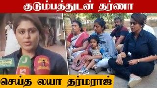Laya Dharmaraj போலீஸில் புகார்   தங்கையின் கணவனை கைது செய்ய வேண்டும்   Oneindia Tamil