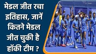Indian Hockey Team का Olympic में बजता है डंका, Medal जीतने के मामले में टॉप पर| Oneindia Sports