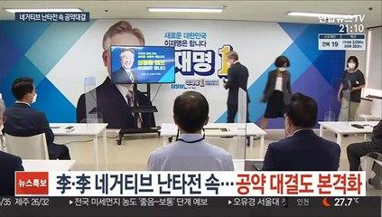 李·李 네거티브 난타전 속…공약 대결도 본격화