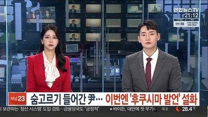 숨 고르기 들어간 尹…이번엔 '후쿠시마 발언' 설화