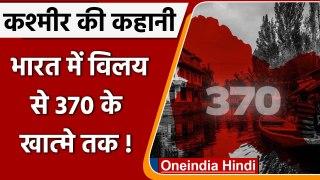 India में विलय से Article 370 के हटने तक.. ऐसी है Kashmir की कहानी ! | वनइंडिया हिंदी