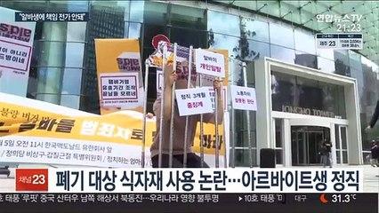 """맥도날드 불량식자재 논란…""""알바생에 책임 전가"""""""