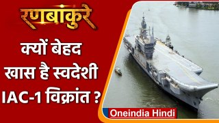 Ranbankure: समुद्र में ट्रायल के लिए उतरा Aircraft Carrier IAC-Vikrant, जानें खासियत |वनइंडिया हिंदी