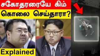 Hollywood-ஐ மிஞ்சும் திட்டம்.. Kim Jong-nam கொலையில் North Korea-க்கு பங்கு உள்ளதா?   Explained