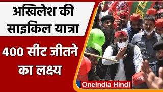 UP Election 2022 से पहले Akhilesh Yadav की साइकिल यात्रा, 400 सीटों का लक्ष्य | वनइंडिया हिंदी