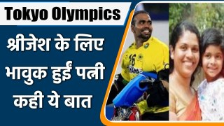 Tokyo Olympics 2021: P R Sreejesh's wife got emotional during Interview | OneIndia Sport
