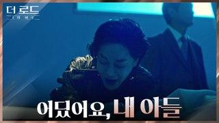 (감정폭발) 무관심 했던 엄마 김혜은, 싸늘한 아들 부둥켜 안고 오열ㅠㅠ