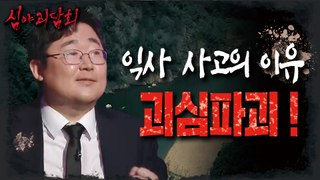 [HOT]A place where many drowning accidents occur., 심야괴담회 210805