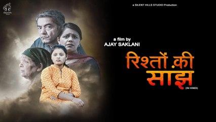 रिश्तों की सांझ | Rishton Ki Saanjh | Full Hindi Movie |