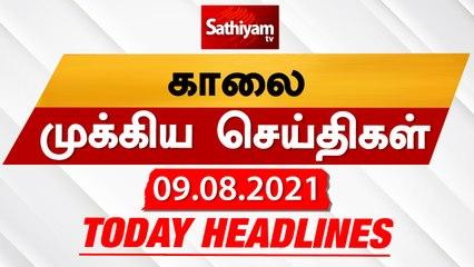 Today Headlines | 09 Aug 2021| Headlines News| Morning Headlines |தலைப்புச் செய்திகள்|TamilHeadlines