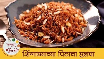 उपवास स्पेशल शिंगाडाच्या पिठाचा हलवा I Shingadachya Pithacha Halwa I Upvas Sweet Dish I Archana