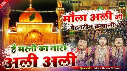 Hai Masto Ka Nara Ali Ali   #2021_मुहर्रम की सबसे बेहतरीन क़व्वाली   Haider Hasan Nizami   Moula Ali