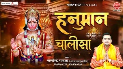 संकट मोचन श्री हनुमान चालीसा { Shree Hanuman Chalisa } Satyendra Pathak @Ambey Bhakti
