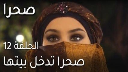 صحرا الحلقة 12 - صحرا تدخل بيتها