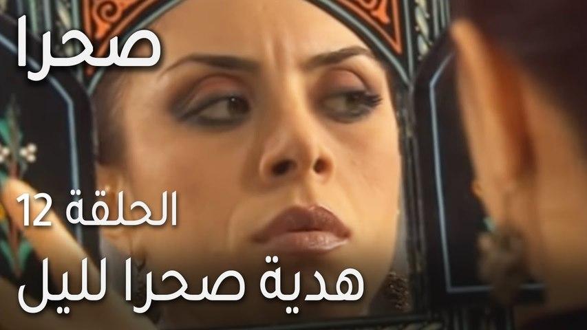 صحرا الحلقة 12 - هدية صحرا لليل