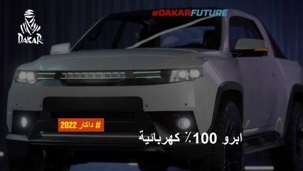 مستقبل داكار-  ابرو 100٪ كهربائية