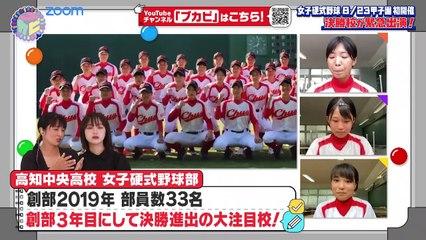 部活ピーポー全力応援!ブカピ! 2021年8月10日 甲子園で戦う2校が緊急出演!女子高校野球SP!