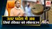 UP में सिर्फ Sunday को रहेगा Lockdown, जानें पूरी गाइडलाइन समेत 10  Big News  |Yogi Adityanath Govt
