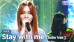 [Simply K-Pop CON-TOUR] SOLE (쏠) - Stay with me (Solo Ver.) (곁에 있어줘) _ Ep.480