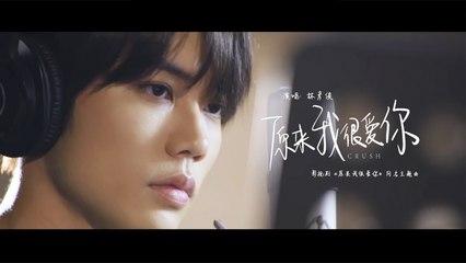 林彥俊 - 【原來我很愛你】Official Music Video
