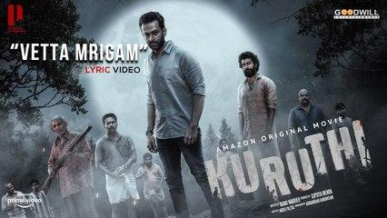 Vetta Mrigam Lyric Video | Kuruthi | Prithviraj | Roshan | Zia Ul Haq | Resmi Sateesh | Jakes Bejoy