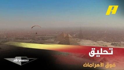 عبد الله الدوسري في رحلة إلى السماء فوق الأهرامات من خلال الباراموتور