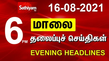 Today Headlines | 16 Aug 2021 | மாலை தலைப்புச் செய்திகள் | Tamil Headlines | Tamil News
