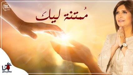 Momtana Leek - Sara Maarouf _ ترنيمة مُمتنة ليك - سارة معروف