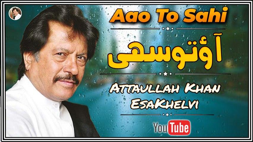 Aao To Sahi | New Song | Attaullah Khan EssaKhelvi