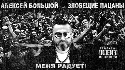 Алексей Большой - Меня радует