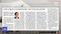 [뉴스 열어보기] 이낙연 측