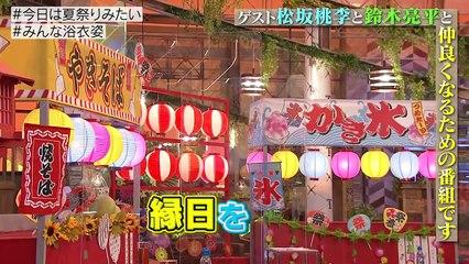 TOKIOカケル 2021年8月18日 松坂桃李&鈴木亮平夏祭り